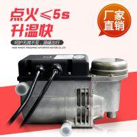 12V轿车防冻液预热加热器 冬季冷启动预热锅炉