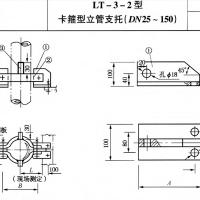 赤诚专供LT-3-2型卡箍型立管支托生产厂家物美价廉