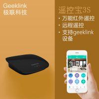 极联geeklink遥控宝3S 物联网中控主机 智能家居电子产品 兼容广