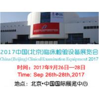 2017中国(北京)临床检验设备及用品展览会