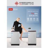 TCL投币洗衣机,7公斤全自动波轮洗衣机特价批发
