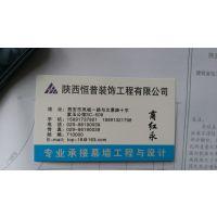 陕西恒普建筑装饰工程有限公司