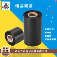 济南开码电子批发零售打印机碳带耗材蜡基碳带混合基碳带