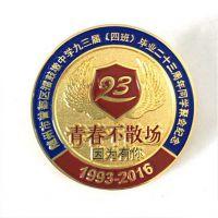 同学会纪念章协会会徽联谊会会徽厂家直销合金纪念章定做