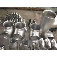 华进铝三通 铝弯头 铝异径管 铝法兰 铝管件厂家