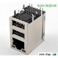 三合一全包壳RJ45连接器 千兆网络接口+双层USB2.0母座 电脑主板连接器接口