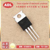 奥德利 高压开关管 三极管 E13007 8A700V TO-220 进口芯片 厂家