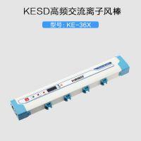 KESD 凯仕德 离子风棒 KE-36X 高频AC方式静电消除器