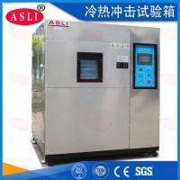 北京冷热冲击试验箱试验箱门结构用的怎样的材质