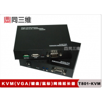 键盘 VGA显示器 鼠标 视网线延长器 同三维T801-KVM-150 放大传输