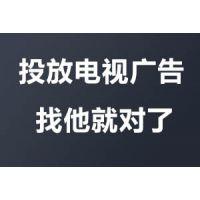 电视广告投放,香港卫视,cctv,江苏卫视等