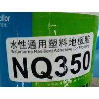 保定 医院 学校用PVC卷材地板胶水 水性通用胶水报价