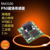 维特智能姿态传感器 Rm3100磁场传感器