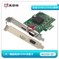 美菲特M1230-2D内置PCIE单路超高清(HDMI、分量、S端子、CVBS)视频采集卡