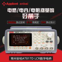 常州安柏品牌AT817D数字电桥LCR测试电感电阻电镀电容表数据记录