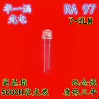 华一涵光电高显指LED灯珠显指RA95以上4.8mm草帽高显色F5草帽灯珠CRI95-100