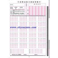 练手答题卡130题行测答题卡\行政职业能力测验光标阅读机读卡专用