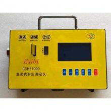 防爆型粉尘浓度测量仪检测煤尘和其它粉尘的快速检测仪器 品质保证