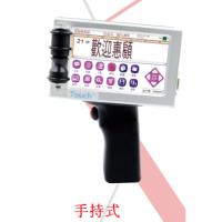 打25.4毫米可变条码二维码的手持喷码机