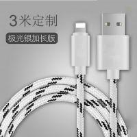 3米Lightning8针尼龙编织USB数据线 苹果手机iPhone 5/6/7加长充电线