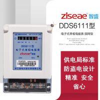DDS6111国网型出租房高精度交流电子电表单相电能表 家用电子式有功电度表 智盛