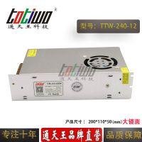 通天王12V20A开关电源 12V240W集中供电监控LED电源(大镜面)