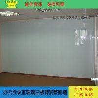 安装订做磁性钢化烤漆玻璃白板厂家供应超白玻璃白板整面玻璃白板墙出售