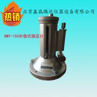 BWY-150补偿微压计(二级)结构 补偿式微压计调压器 活塞压力计