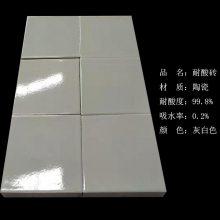 绵阳耐酸无釉瓷砖 烟气脱硫防腐化工地砖