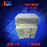迦睦DW45-630/3万能式断路器 智能型框架式断路器