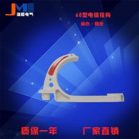 直销GL-PVC/68矿用电缆挂钩 防爆阻燃挂钩