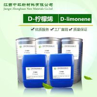 进口天然清洗剂原料D-柠檬烯CAS5989-27-5 小量起 洗涤剂用香料 包邮