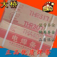 大桥THAF2209不锈钢焊条E2209-16焊条2.5 3.2 4.0 5.0
