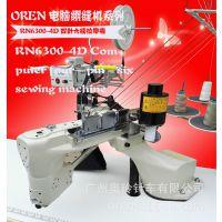 厂家直供 广州奥玲运动护腕拼缝拉带机 RN6300-4D