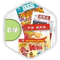 安徽合肥做印刷DM广告报纸新闻纸宣传彩页印刷厂哪家好