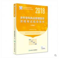 现货] 2018乡村全科执业助理医师资格考试指导用书(试用版)9787117258715 人民卫生出