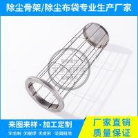 广东佛山宝来法环保专业生产不锈钢耐高温除尘骨架除尘布袋