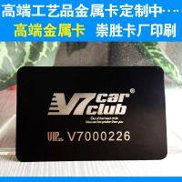 金属vip卡厂家定制设计 不锈钢会员卡创意制作 丝印非标会员卡