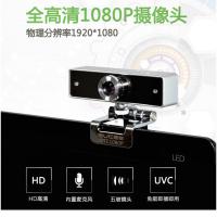 厂家直销谷客HD92-1080P高清摄像头免驱带麦克风USB2.0电视机视频