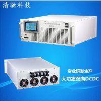 大功率双向DCDC,双向直流DCDC