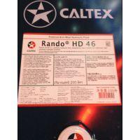 200升-加德士HD46 号# 特级抗磨液压油、加德士Rando HD 46