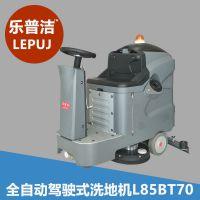 苏州车间洗地机 大型坐驾室全自动乐普洁工业洗地机L85BT70