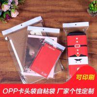 OPP卡头袋 自粘塑料料 透明挂孔自封袋饰品包装袋 厂家定制印刷