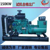 150KW诚欣动力发电机组 房车式柴油发电机 防雨低噪音 野外使用 厂家直销