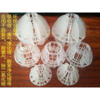 鑫佳源加厚塑料PP多面空心球填料有哪些型号