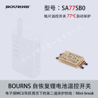 小松温控开关SA77SB0适合电子烟锂电池77度自动保护带自恢复功能温度开关