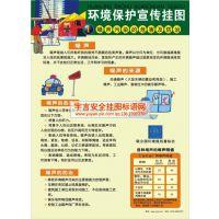 环境保护宣传挂图 编号YU0808 规格50X70cm 数量5张/套