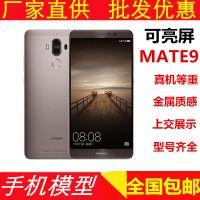 华为mate9手机模型 mate9 pro模型机 黑屏上交 mate9可亮屏模型机