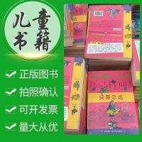 中小学书籍批发儿童图书绘本漫画插画书特价正版书籍厂家现货批发