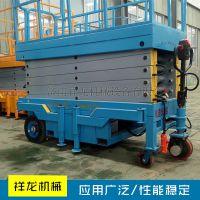 产地货源电动移动剪叉式液压升降平台 剪式升降台